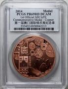 PCGS-PR69 第1届澳门币展章#10 紫铜+黄铜