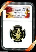 1990年NPGS评级1/3盎司第25届奥运会纪念金币长城标
