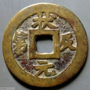GBCA-美80 清代状元及第背鲤鱼跃龙门花钱