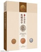 《图说中国近代机制币章》 孙浩著(含书票)