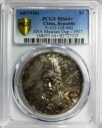 顶级品相PCGS 评级MS64+袁像飞龙,大名誉品,美国ANA Museum Dup 1937基金会名家旧藏