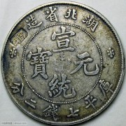 湖北省造宣统元宝七钱二分 金财