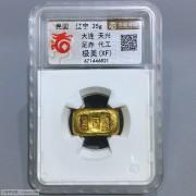"""华夏-XF 民国 """"大连天兴 代工 足赤金""""金锭 壹两"""