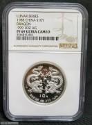 1988年戊辰(龙)年生肖银币1盎司