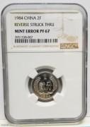 1984年精製貳分硬币 NGC MINT ERROR PF 67