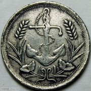 XF 福建马尾造船厂合面伍角代用币