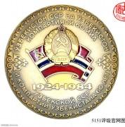 前苏联珐琅大铜章 乌兹别克斯坦加盟共和国60周年 纪念章