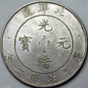 AU 北洋34年七钱二分 4枚