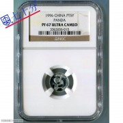 1996年熊猫1/20盎司铂金币NGCPF67分