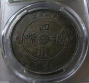 226#PCGS AU50四川军政府(成都大花)