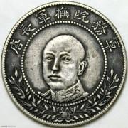 唐继尧正像拥护共和纪念三钱六分