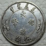 宣统二年大清银币伍角中央版