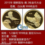 2015年 朝鲜国鸟-鹰 1/2盎司金币 2枚大全