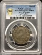 PCGS XF 民国三十一年 中央造币厂昆明分厂 成立二周年纪念