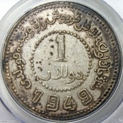 PCGS-XF40 1949年新疆省造币厂铸壹圆