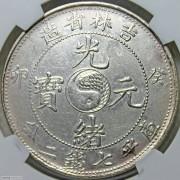 NGC-AU 吉林癸卯七钱二分
