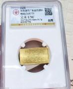 公博 UNC 中央造币厂 饰金原料布图一两厂条金锭31.7克