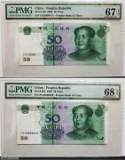 五版人民幣伍拾圓 同冠3同 10張1組