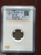 GBCA,XF 45,江南戊申一文