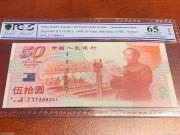 建国钞PCGS65