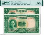 PMG-64 民国25年中国银行德纳罗版壹圆 2枚连号
