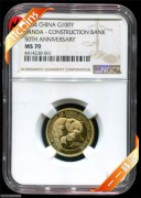 2004年NGC70级1/4盎司中国建设银行成立五十周年熊猫纪念金币