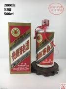 茅台-五星 2000年 53度 500ml