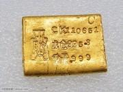 AU 重庆版1945年 民国中央造币厂厂条一两金条 CK110657成色995.3