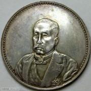 民国十年徐世昌纪念币