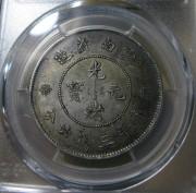 1-91PCGS AU53五彩云南3.6
