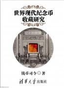 《世界现代纪念币收藏研究》