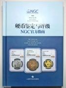 全新《硬币鉴定与评级 NGC官方指南》