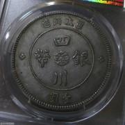 216#PCGS AU53四川军政府重庆版
