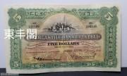 1930年有利銀行 伍圓