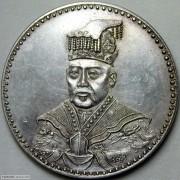 袁世凯洪宪帝服像丙辰纪念臆造银币