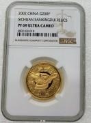 NGC PF69 UC 中国2002年 三星堆1/2盎司纪念金币 15.550克 9999金