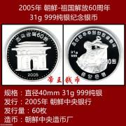 【欣赏品】2005年 朝鲜-祖国解放60周年纪念银币
