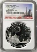 NGC-PF70 首届上海国际钱币展30克磨砂银章