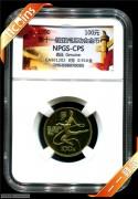 1990年NPGS评级8克第十一届亚洲运动会(第2组)纪念金币长城标