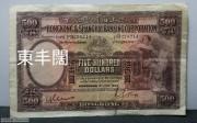 1930年香港滙豐 伍佰