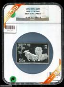 2006年NGC68级5盎司狗年生肖纪念银币