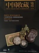 最新《中国收藏 钱币》杂志第53期