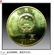 和字书法纪念币