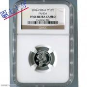 1996年熊猫1/10盎司铂金币NGCPF66分