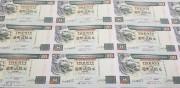 1995年 香港滙豐銀行 貳拾圓連體鈔