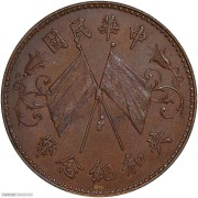 PCGS-SP64 中华民国共和纪念币十文签字版