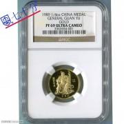 1989年关公关圣帝君1/4盎司金章NGCPF69分