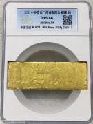 宝诚-MS66 民国 中央造币厂 布图 十两