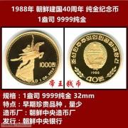 1988年-朝鲜 建国40周年 1盎司9999纯金纪念币