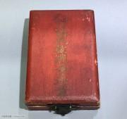 民国甲子年 鎏金 北京宣讲孔教总会 徽章
